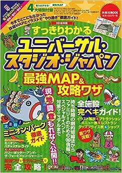 すっきりわかるユニバーサル・スタジオ・ジャパン 最強MAP&攻略ワザ2018年版 (扶桑社ムック)
