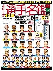 Jリーグ選手名鑑2021 J1・J2・J3 (エルゴラッソ特別編集) (日本語) 雑誌