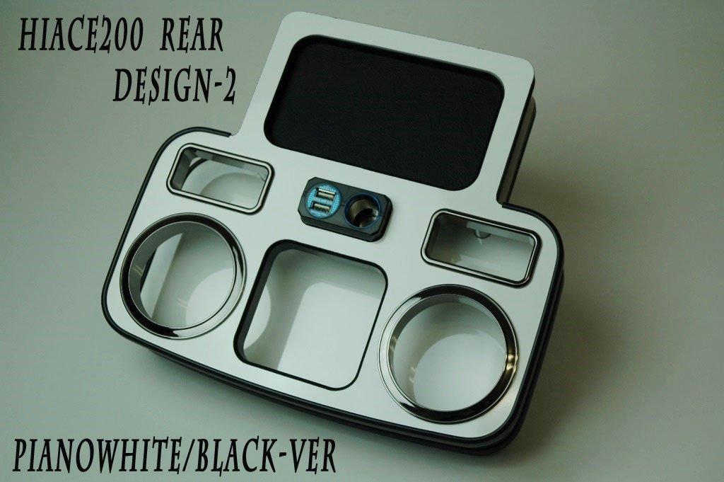 ハイグレードドリンクホルダー リア用 ハイエース200 ブラックバージョン/ピアノホワイト B077FJN79X  ピアノホワイト