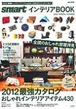 smartインテリアBOOK 2012SPRING/SUMM (e-MOOK)