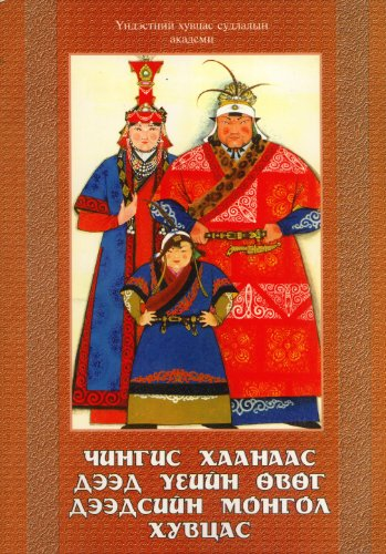 Costume Mongolian Traditional (About Mongolian Traditional Ancient Clothes Dated Back to Chinggis's)