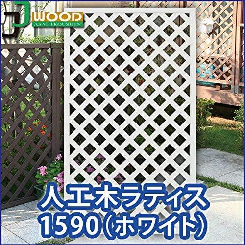 インテリアオフィスワン 人工木ラティスフェンス1590 1500×900mm ホワイト