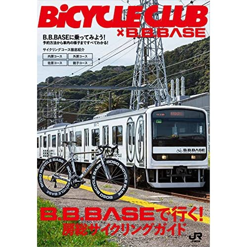 BiCYCLE CLUB 2018年5月号 画像 D