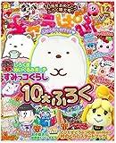 キャラぱふぇ Vol.58 2017年1-2月号