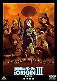 機動戦士ガンダム THE ORIGIN III [DVD]