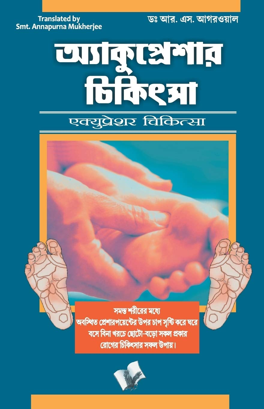Accupressure Chikitsa (Bangla): Where to Press Points on the Body for Total Health