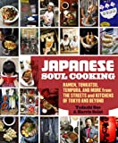 Japanese Soul Cooking: Ramen, Tonkatsu, Tempura, and More from the Streets and Kitchens of Tokyo and Be yond: A Cookbook