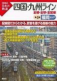 四国・九州ライン 全線・全駅・全配線 第4巻 福岡エリア (【図説】日本の鉄道)