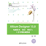Altium Designer 15.0电路仿真、设计、验证与工艺实现权威指南 (EDA工程技术丛书)