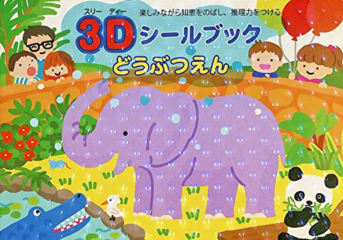 Liebam 3D Sticker Book: The Zoo - Travel Sized Sticker Book For With 85+ Reusable 3D-Effect Stickers. Bonus Coloring ()
