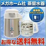 蒸留水器マグネット式電源コードタイプ 台湾メガホーム社製 MH943SWS-10M-G 白ステンレス+ガラス容器+ガラスノズル(ステンレスボディ・蓋 白色)