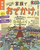 まっぷる 家族でおでかけ 関東周辺 (マップルマガジン 関東)