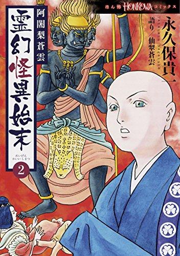 阿闍梨蒼雲 霊幻怪異始末 2 (HONKOWAコミックス)