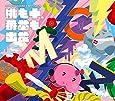 MOMOIRO CLOVER Z BEST ALBUM 「桃も十、番茶も出花」<初回限定 –スターターパック->