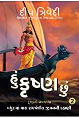 Hu Krishna Chu - Vol 2: Mathurama Mara Sangharshsheel Jeevanni Kahani (Gujarati Edition) Kindle Edition