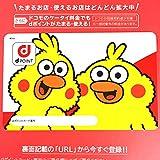 限定 docomo ポインコ兄弟 デザイン dカード ドコモショップオリジナルデザイン未登録 dポイントカード