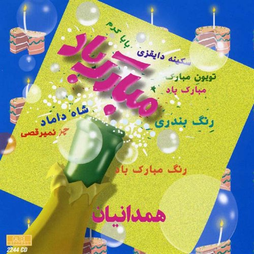 Amazon Persian Wedding Songs Aroosi Vol 1 Mobarak Baad Various Artists MP3 Downloads