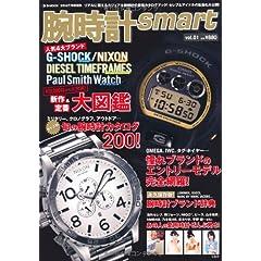 腕時計smart 最新号 サムネイル