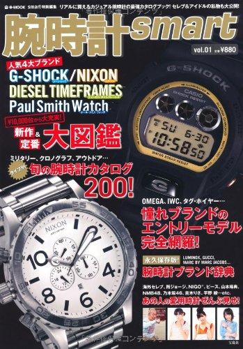 腕時計smart 最新号 表紙画像