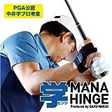 アサヒゴルフ(アサヒゴルフ) MANA HINGE MH-1802
