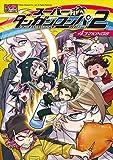 スーパーダンガンロンパ2さよなら絶望学園4コマKINGS (IDコミックス DNAメディアコミックス)