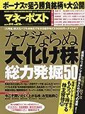 マネーポスト2017年夏号 2017年 7/1 号 [雑誌]: 週刊ポスト 増刊