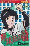 野球狂の詩(13) (マガジンKC)