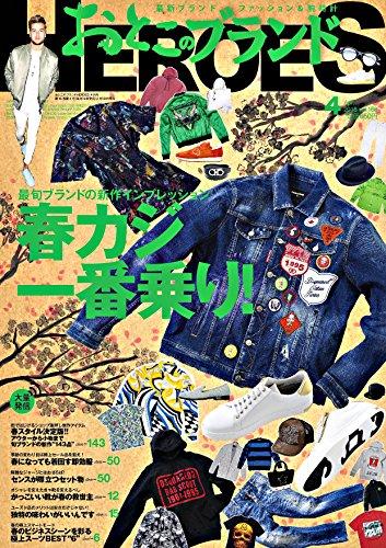 おとこのブランド HEROES 2018年4月号 大きい表紙画像