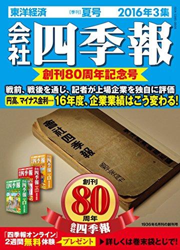 会社四季報 2016年 3集夏号 [雑誌]