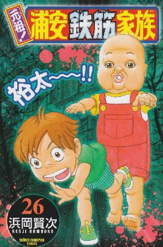 元祖!浦安鉄筋家族 26 (少年チャンピオン・コミックス)