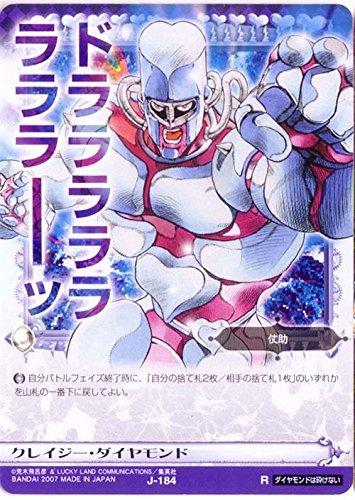 ジョジョの奇妙な冒険ABC 2弾 【レア】 《スタンド》 J-184 クレイジーダイヤモンド B00BY0NME6