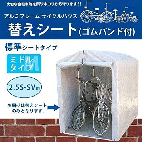 大切な自転車等を雨やホコリから守ります アルミフレーム サイクルハウス 替えシート(ゴムバンド付) 標準シートタイプ/ミドルタイプ 2.5S-SV用 [簡易パッケージ品]