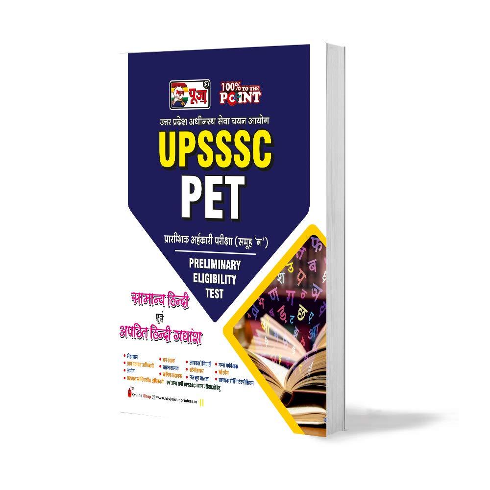 Puja UPSSSC Preliminary Eligibility Test (PET) Hindi Paperback – 1 January 2021