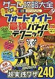 ゲーム攻略大全 Vol.18 (100%ムックシリーズ)