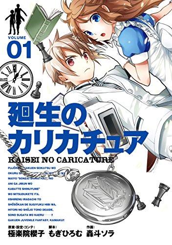 廻生のカリカチュア 1巻 (デジタル版ガンガンコミックス)