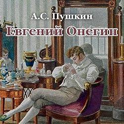 Evgenij Onegin. Chitaet Mihail Gorevoj