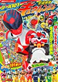 Seal 101's Uchu Sentai Kyuranger 9 Space Hero book (Kodansha TV book)