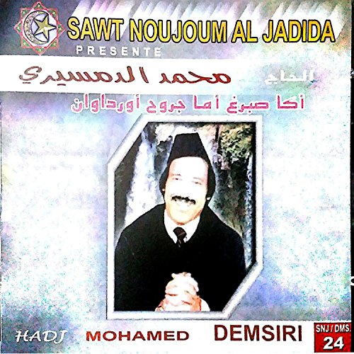 mohamed demsiri mp3 gratuit