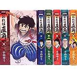 おれは直角 コミック 1-6巻セット (ビッグコミックススペシャル)