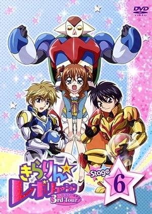 きらりん☆レボリューション STAGE3 DVD-BOX