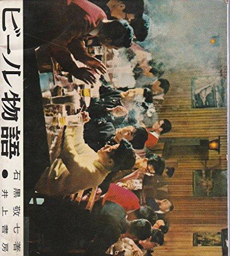 ビール物語 (1961年) (日本の味物語シリーズ)