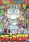 ぷち本当にあった愉快な話 絶句… ブラック病院SP (バンブー・コミックス)