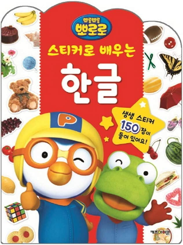 PORORO Little Penguin Sticker Book Hangul (Korean Edition)