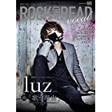 ROCK AND READ vocal 2017年Vol.1 小さい表紙画像
