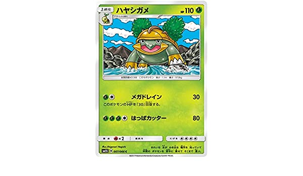 Amazoncom Pokemon Card Japanese Grotle 007066 Sm5s Toys Games