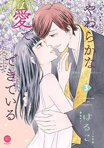 背徳のセブン☆セクシー シリーズ2 やわらかな愛でできている 第3巻 (セ・キララコミックス)