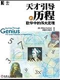 天才引导的历程:数学中的伟大定理