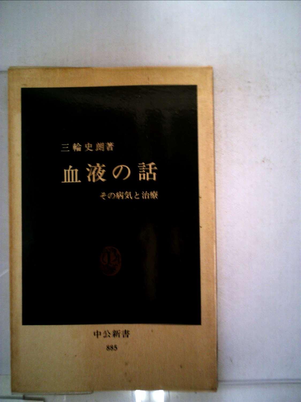 Amazon.co.jp: 三輪 史朗:作品一...