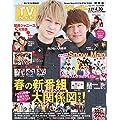 月刊 TV ガイド