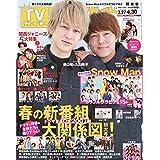 月刊TVガイド 2021年 5月号